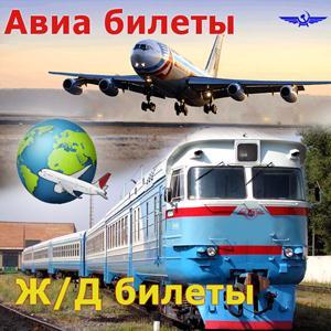 Авиа- и ж/д билеты Беково