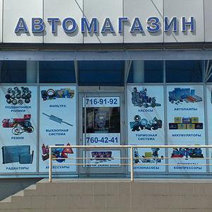Автомагазины Беково
