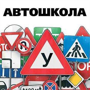 Автошколы Беково
