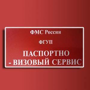 Паспортно-визовые службы Беково