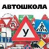 Автошколы в Беково