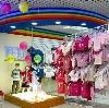 Детские магазины в Беково