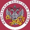 Налоговые инспекции, службы в Беково