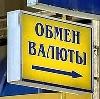 Обмен валют в Беково