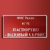 Паспортно-визовые службы в Беково