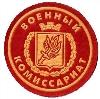 Военкоматы, комиссариаты в Беково