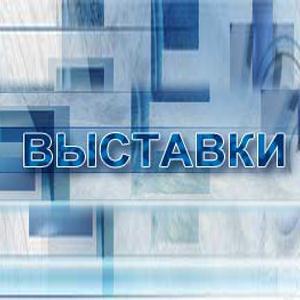 Выставки Беково