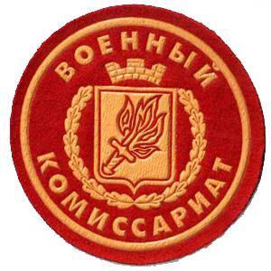 Военкоматы, комиссариаты Беково